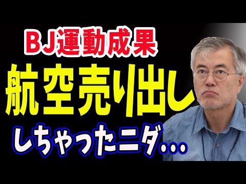 中国当局が北海道大の40代の日本人男性教授をスパイ容疑で拘束、中国政治・中国近現代史の専門家、防衛省・外務省で勤務経…他