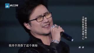【单曲纯享】汪峰《你走你的路》 《中国新歌声》 SING!CHINA SP 2 20161003 浙江卫视官方超清1080P