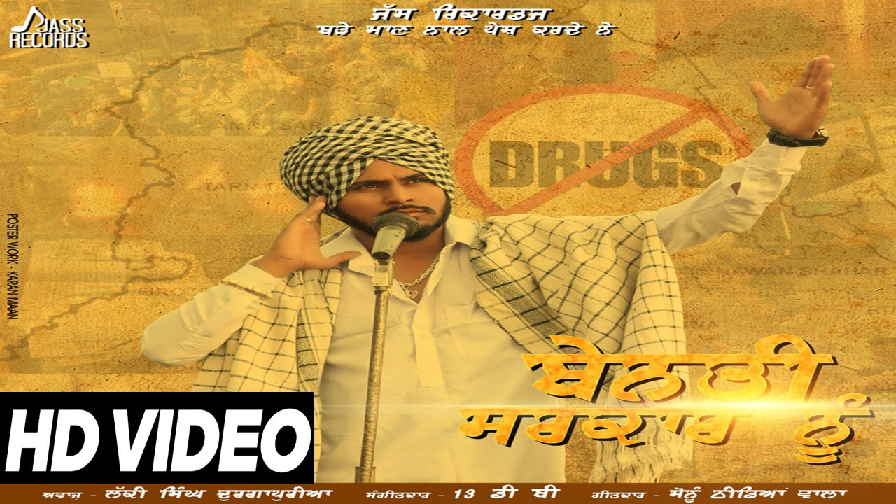 New Punjabi Songs 2015 | Benti Sarkar Nu | Lucky Singh Durgapuria | Latest Punjabi Songs 2015