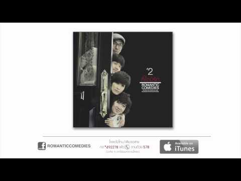 ที่ใดมีรัก - Romantic Comedies (Official Audio)
