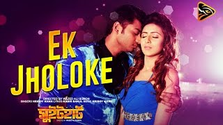 Ek Jholoke - Hridoy Khan | Sweetheart (2016) | Full Video Song | Bappy | Mim Bidya Sinha Saha