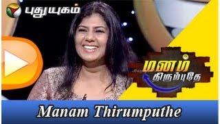 Actress Swarnamalya in Manam Thirumputhe - Part 1 (13/04/2014)