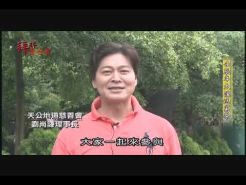 台灣-拜拜愛台灣-20120829 大溪送窮祭