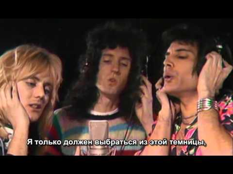 Queen - Somebody To Love (на русском)