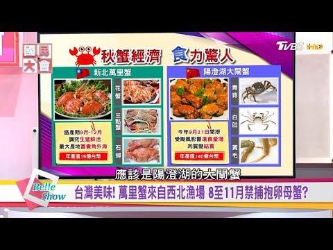 台灣-國民大會-20180914 台灣美味! 萬里蟹來自西北漁場 8至11月禁捕抱卵母蟹?