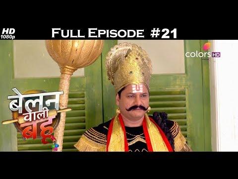 Belanwali Bahu - 12th February 2018 - बेलन वाली बहू - Full Episode thumbnail