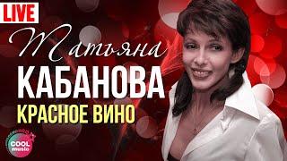 Татьяна Кабанова - Красное вино