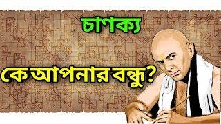প্রকৃত বন্ধু কে |  Chanakya niti in Bengali | চাণক্য নীতি। চাণক্য শ্লোক । chanoko bani bengali