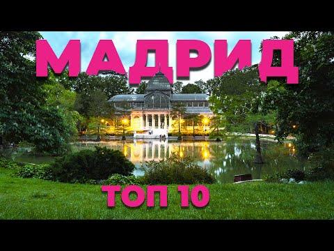 МАДРИД ИСПАНИЯ: ТОП 10 достопримечательности обязательные к посещению в Мадриде