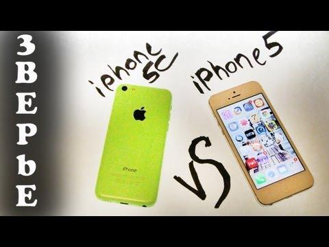 iPhone 5C против iPhone 5