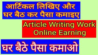 Online Earning | Article Writing Work | Online Typing Jobs | Online Money Jobs!.