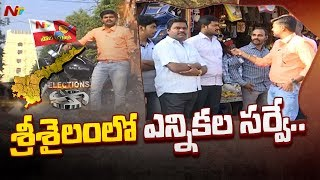Poll Yatra: Voice Of Common Man   AP 2019 Election Survey From Srisailam   NTV Special