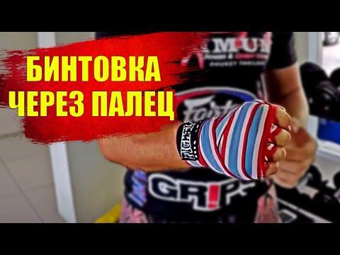 Как бинтовать руки через палец ? - бокс, мма, тайский бокс / HOW TO WRAP HANDS - BOXING, MMA