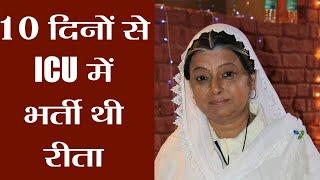 Rita Bhaduri was in ICU from past 10 days। FilmiBeat