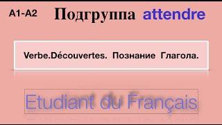 Урок французского языка. Подгруппа attendre.