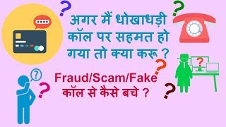 Report Spam Calls - All Question Answered | Cash On Delivery Scam Calls In India | Hindi