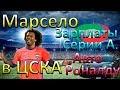 Марсело в ЦСКА, историческое решение ФИФА, новое авто Роналду, зарплаты Серии А и другие новости