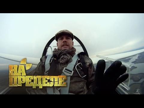 Планер | На пределе с Александром Колтовым