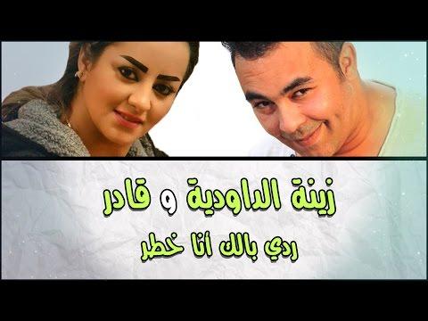 download lagu Zina Daoudia & Kader Japonais -   Exclus gratis
