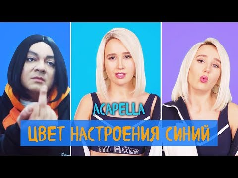 #КокаПелла - Цвет настроения синий / acapella cover by Клава Кока