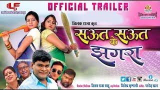 Saut Saut Ke Jhagara - सऊत सऊत के झगरा - Official Movie Trailer - New Upcoming CG Movie - 2018