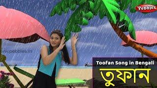Toofan Song in Bengali   Bengali Rhymes For Kids   Baby Rhymes Bengali   Bangla Children Songs