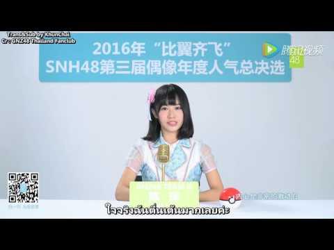 GNZ48 ChenKe 3rd Election Speech Sub Thai