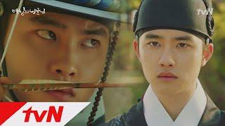 Trailer 100 Days My Prince