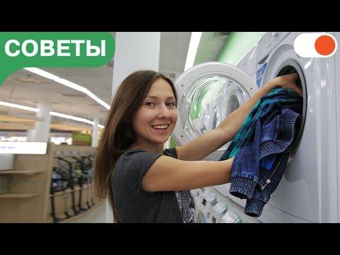 Как почистить стиральную машину | Советы по уходу