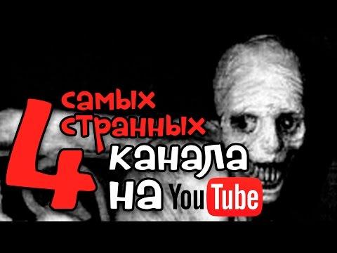 Самые странные каналы на Ютубе!