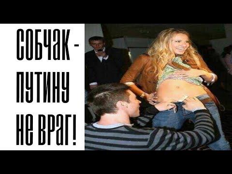 video-kak-ebut-sobchak