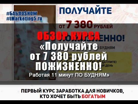 ОБЗОР КУРСА Получайте от 7 380 рублей ПОЖИЗНЕННО || БАБЛО$HOW