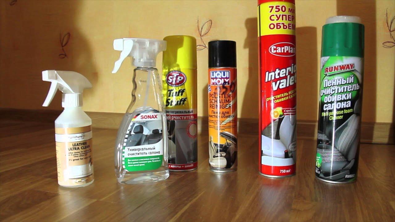 Средства для очистки салона автомобиля своими руками 30