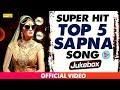 Sapna Super Hit Top 5 Song || सपना चौधरी टॉप सांग || New Haryanvi Song 2017