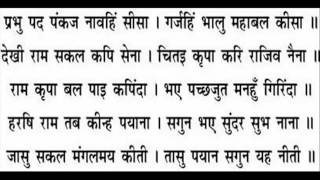 download lagu Sunderkand Complete For Reading And Chanting gratis