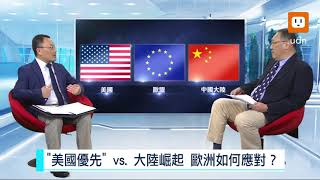"""0518 """"美國優先"""" vs. 大陸崛起 歐洲如何應對?"""