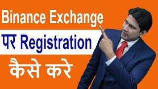 Binance Exchange    Registration      by Global Ra