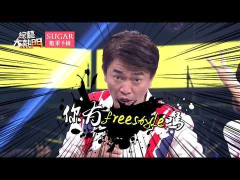 【死對頭嚇到吃手手!時事用唱的更嗆!!】20170928 綜藝大熱門 X SUGAR糖果手機