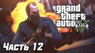Grand Theft Auto V [GTA 5] Прохождение #12 - Братья О'нил - Часть 12