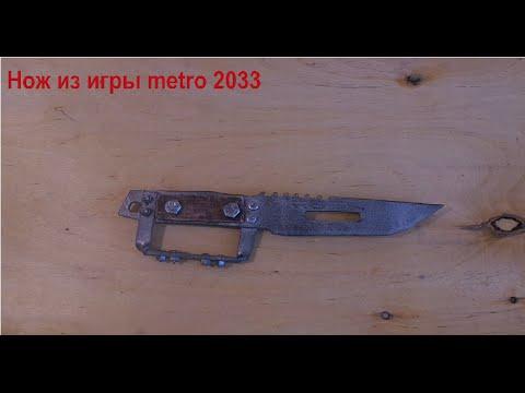 Нож из Metro 2033 своими руками - Видеоинструкции: Как сделать своими руками