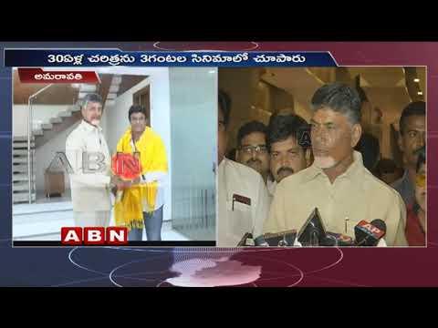 CM Chandrababu Naidu Responds on NTR's Bipoic | ABN Telugu