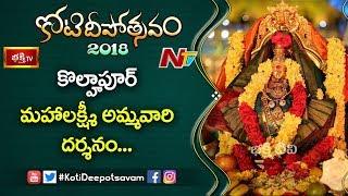 Kolhapur Mahalakshmi Darshan At 10th Day #KotiDeepotsavam - NTV - netivaarthalu.com
