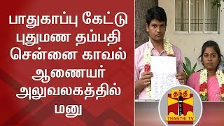 Newly married Inter-Caste couple seeks police protection after Threat | Chennai | Thanthi TV