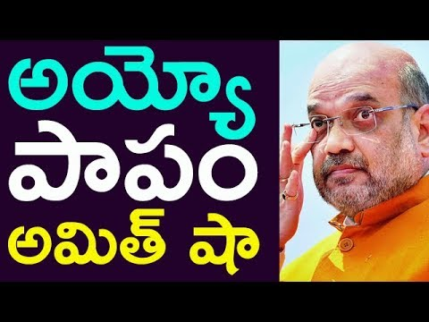 Shocking: Amit Shah's Fame Gone In Nadi Bazaar ...! || Taja30