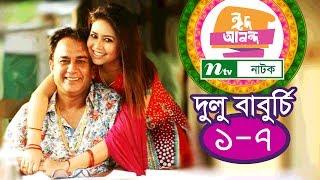 Comedy Natok | Dulu Baburchi | দুলু বাবুর্চি | EP 01-07 | Full Natok | Zahid Hasan | Vabna