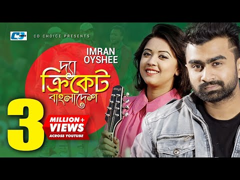 The Cricket Bangladesh | Imran | Oyshee | Imran Hit Song | Bangla New Song 2017 | FULL HD