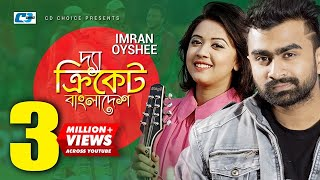 Download The Cricket Bangladesh | Imran | Oyshee | Imran Hit Song | Bangla New Song 2017 | FULL HD 3Gp Mp4