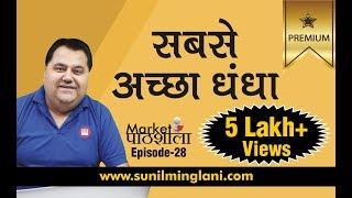 Download video Why Stock Market is the Best Business ? | अनेक खूबियों वाला धंधा | Episode-28 | SM