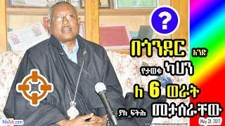 በጎንደር አንድ የታወቁ ካህን ለስድስት ወራት ያለ ፍትሕ መታሰራቸው - Priest in Gonder Ethiopia - VOA
