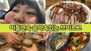 [콩빈] 술약속은 왜 연속으로 생기는가?_? (feat.유튜브 촬영/칭구생일)